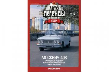 Журнал Автолегенды СССР №012 Москвич-408