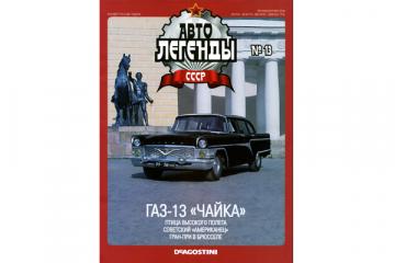 Журнал Автолегенды СССР №013 ГАЗ-13 'Чайка'
