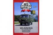 Журнал Автолегенды СССР №015 УАЗ-452/452А