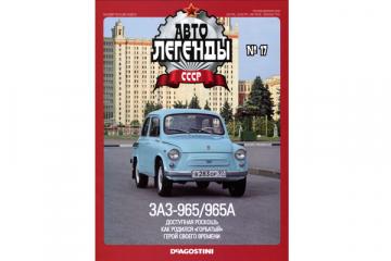 Журнал Автолегенды СССР №017 ЗАЗ-965/965А