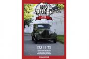 Журнал Автолегенды СССР №019 ГАЗ-11-73