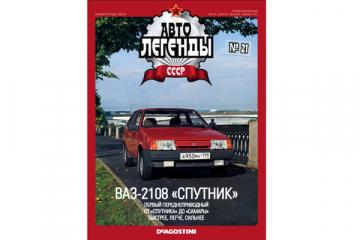Журнал Автолегенды СССР №021 ВАЗ-2108 'Спутник'