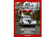 Журнал Автолегенды СССР №022 ЗИС-101/101А