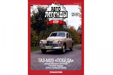 Журнал Автолегенды СССР №023 (11) ГАЗ-М20 'Победа' кабриолет