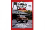 Журнал Автолегенды СССР №027 Москвич-2140