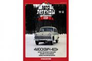 Журнал Автолегенды СССР №032 Москвич-403