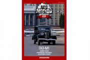 Журнал Автолегенды СССР №034 ГАЗ-М1