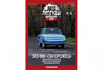 Журнал Автолегенды СССР №036 (26) ЗАЗ-966 'Запорожец'