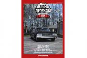 Журнал Автолегенды СССР №037 ЗИЛ-114