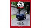 Журнал Автолегенды СССР №040 СМЗ-С1Л