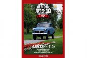 Журнал Автолегенды СССР №042 Москвич-410
