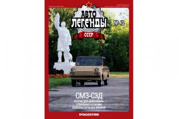 Журнал Автолегенды СССР №045 (59) СМЗ-С3Д