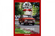 Журнал Автолегенды СССР №046 Москвич-412