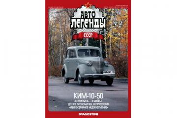 Журнал Автолегенды СССР №051 КИМ-10-50