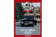 Журнал Автолегенды СССР №052 ГАЗ-14 'Чайка'