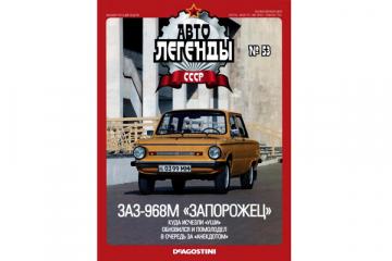 Журнал Автолегенды СССР №053 ЗАЗ-968М 'Запорожец'