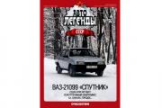 Журнал Автолегенды СССР №056 ВАЗ-21099 'Спутник'