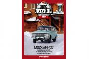 Журнал Автолегенды СССР №057 (70) Москвич-427