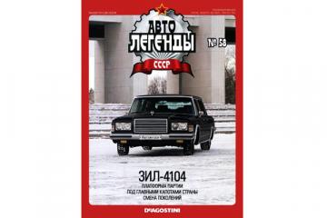 Журнал Автолегенды СССР №058 ЗИЛ-4104