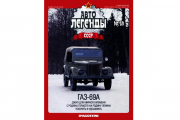 Журнал Автолегенды СССР №059 ГАЗ-69А