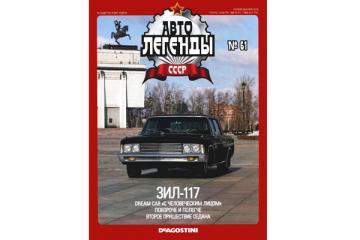 Журнал Автолегенды СССР №061 (57) ЗИЛ-117
