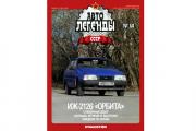 Журнал Автолегенды СССР №060 ИЖ-2126 'Орбита'