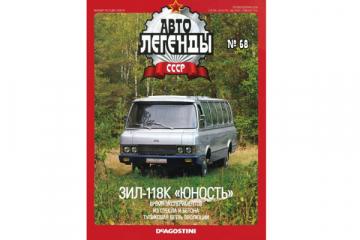 Журнал Автолегенды СССР №068 ЗИЛ-118К 'Юность'