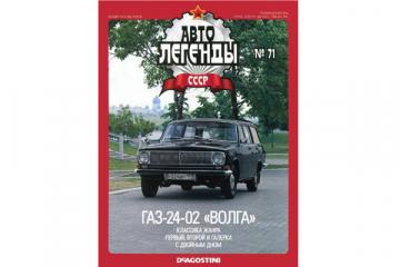 Журнал Автолегенды СССР №071 ГАЗ-2402 'Волга'