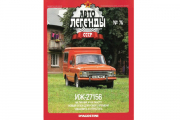Журнал Автолегенды СССР №076 ИЖ-27156