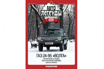 Журнал Автолегенды СССР №083 ГАЗ-24-95 'Волга'