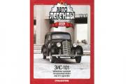 Журнал Автолегенды СССР №084 (78) ЗИС-101