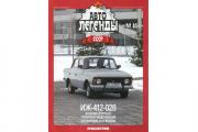 Журнал Автолегенды СССР №085 ИЖ-412-028