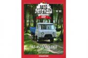 Журнал Автолегенды СССР №101 УАЗ-452Д/УАЗ-3303
