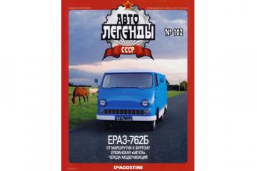Журнал Автолегенды СССР №102 ЕРАЗ-762Б
