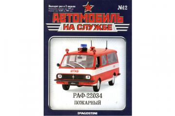 Журнал Автомобиль на службе №12 РАФ-22034 пожарный