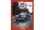 Журнал Автолегенды СССР №108 ЗИС-110Б