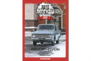 Журнал Автолегенды СССР №092 Москвич-433/434