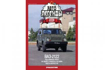 Журнал Автолегенды СССР №091 (69) ВАЗ-2122