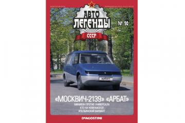Журнал Автолегенды СССР №090 Москвич-2139
