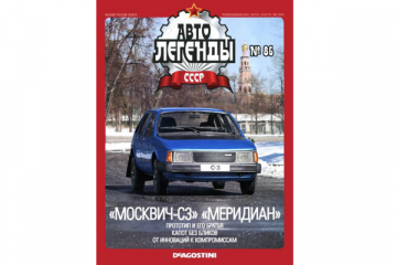 Журнал Автолегенды СССР №086 Москвич-С3