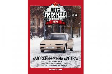 Журнал Автолегенды СССР №081 Москвич-2144