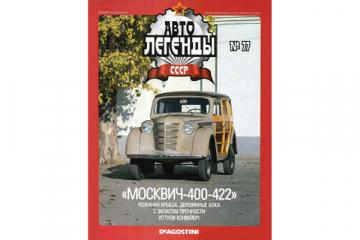 Журнал Автолегенды СССР №077 Москвич-400-422