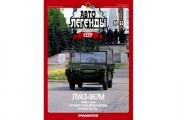 Журнал Автолегенды СССР №066 ЛУАЗ-967М