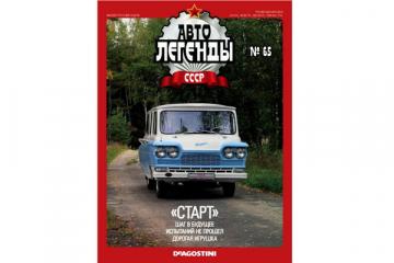 Журнал Автолегенды СССР №065 Старт