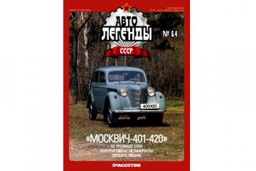 Журнал Автолегенды СССР №064 Москвич-401-420