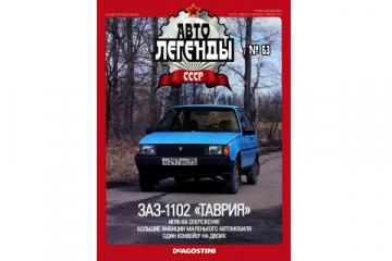 Журнал Автолегенды СССР №063 (60) ЗАЗ-1102 'Таврия'