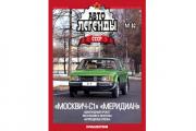 Журнал Автолегенды СССР №082 Москвич-С1 'Мередиан'