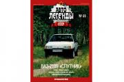 Журнал Автолегенды СССР №069 ВАЗ-2109 'Спутник'