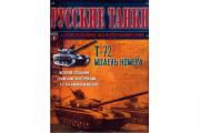 Журнал Русские танки №001 Танк Т-72