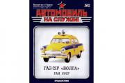 Журнал Автомобиль на службе №02 ГАЗ-21Р 'Волга' ГАИ СССР